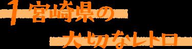 宮崎県の大切なレトロ