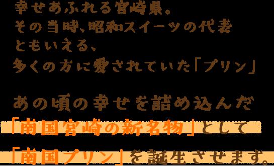 幸せあふれる宮崎県。南国宮崎の新名物として南国プリンを誕生させます。