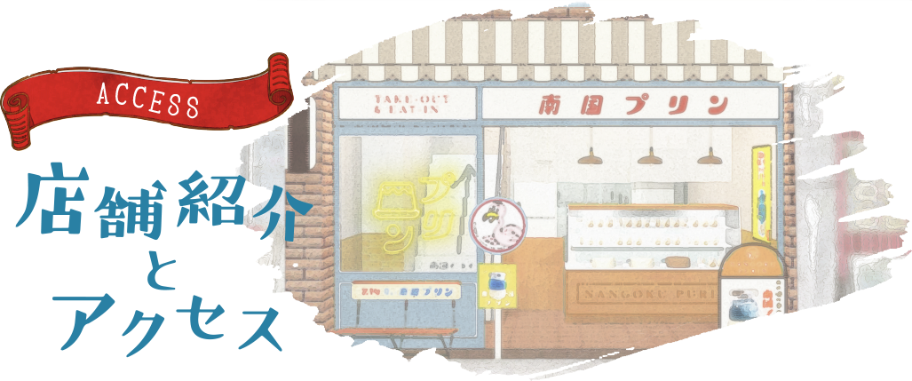 店舗紹介とアクセス