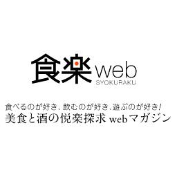 食楽web に掲載いただきました 公式 宮崎のプリン専門店 南国プリン お土産スイーツのお店